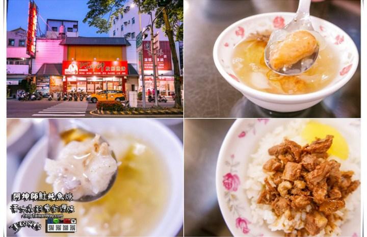 阿坤師𩵚魠魚焿【嘉義美食】 六十年三代傳承的在地好味道,非凡大探索推薦 @黃水晶的瘋台灣味