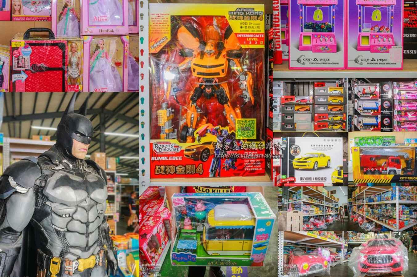 易購玩具王國【彰化玩具】|彰化員林必逛的高CP值玩具批發賣場;從夜市到專櫃玩具禮品全部都有 @黃水晶的瘋台灣味
