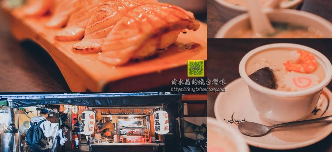 福氣屋【中和美食】 新北中和黃昏市場必吃隱藏版日式料理毛毛蟲壽司店 @黃水晶的瘋台灣味