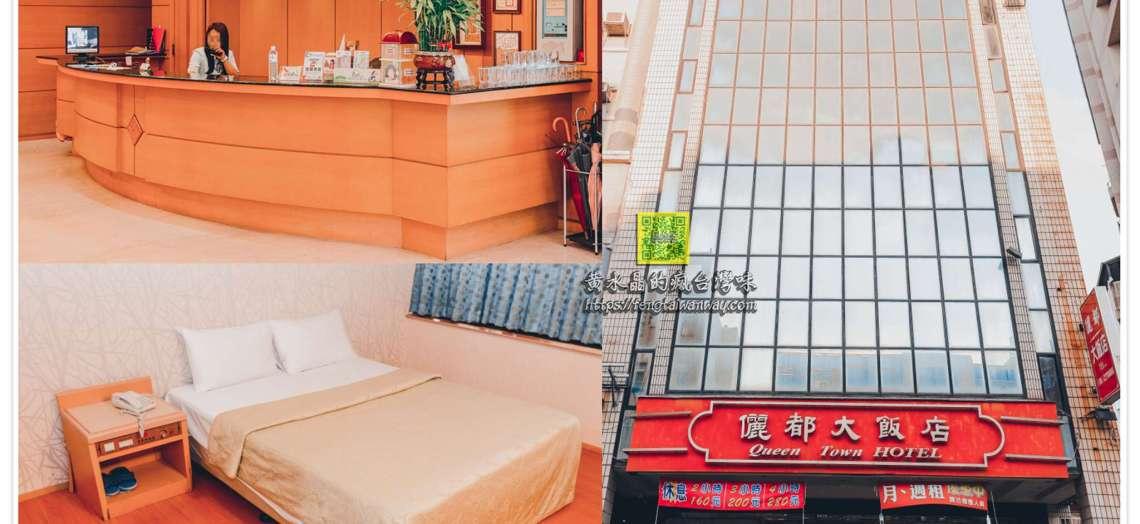 儷都大飯店【台南住宿】 台南市中心高CP值平價飯店;有提供早餐停車 @黃水晶的瘋台灣味
