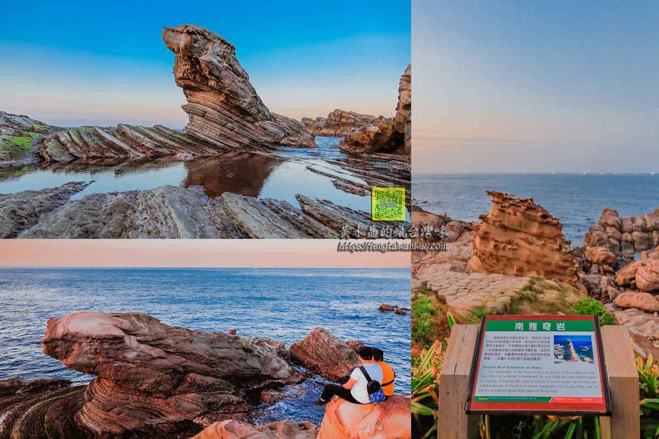 南雅奇岩【新北景點】|東北角必遊的哮天犬海狗岩及永不融化霜淇淋岩 @黃水晶的瘋台灣味