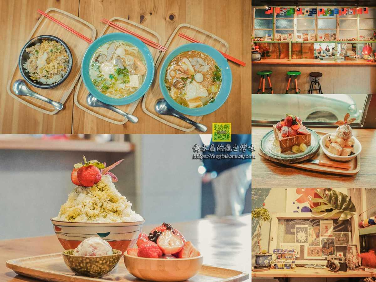 綠町冰室【桃園美食】|建國國中旁的眷村復古風格餐廳;烏龍麵、日式網美冰品專賣 @黃水晶的瘋台灣味