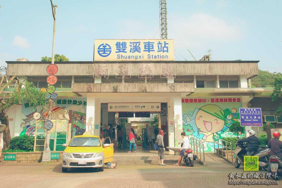 雙溪一日遊【新北旅遊】|雙溪低碳旅遊;最在地美食、伴手禮、必遊景點、交通資訊 @黃水晶的瘋台灣味
