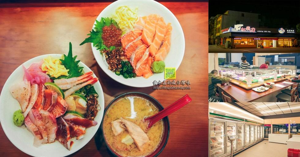 紅飛刀日式料理【桃園美食】|老店新開日本料理;老饕期盼已久終於悄悄開幕 @黃水晶的瘋台灣味