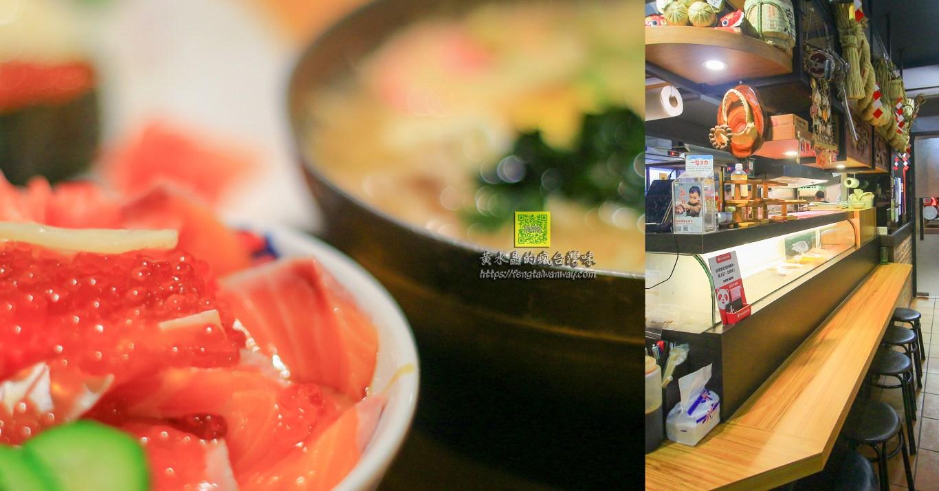 本壽司料理亭【花蓮美食】|花蓮市區明義國小高人氣壽司日本料理餐廳 @黃水晶的瘋台灣味