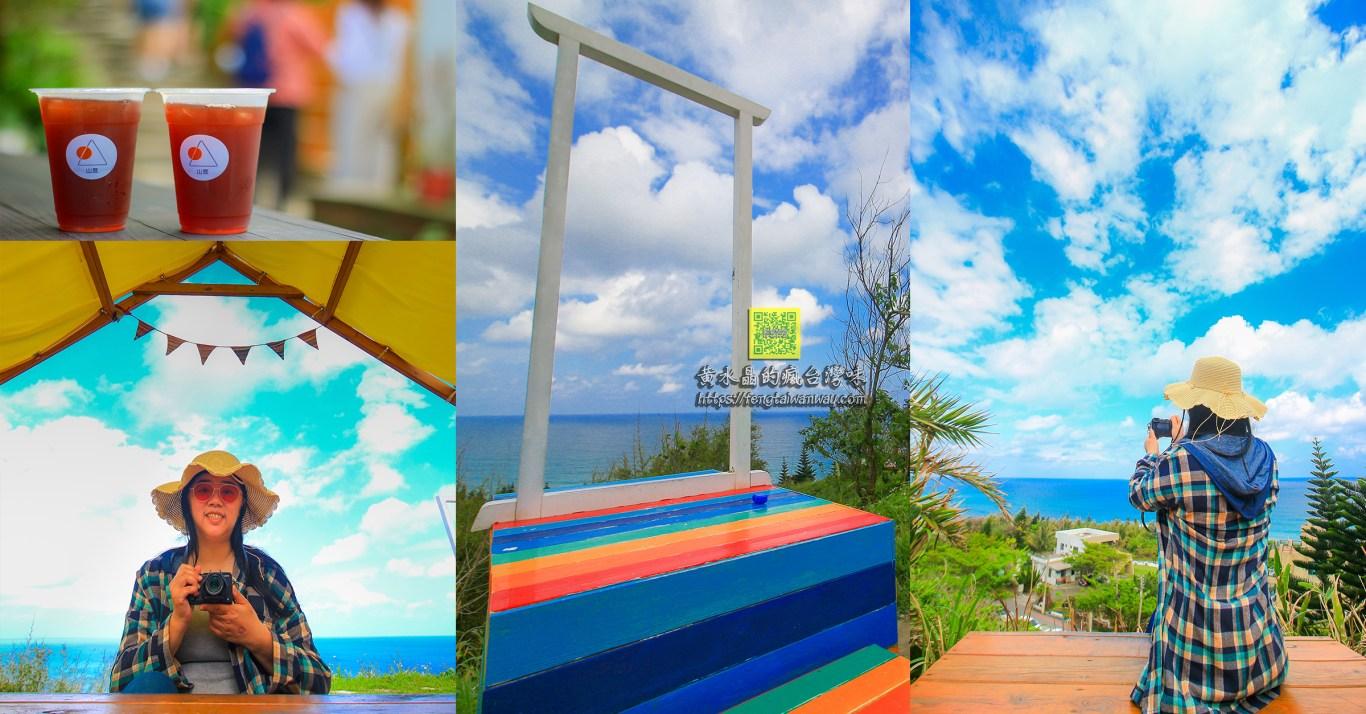 山度空間【花蓮景點&美食】|壽豐靠山臨海佔地最大、裝置藝術最多,網美們必訪的無敵海景景觀餐廳 @黃水晶的瘋台灣味