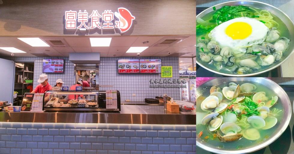 富美食堂21【宜蘭美食】|國五蘇澳服務區美食;滿滿大粒的鮮蚵麵&滿滿大粒的蛤蜊麵 @黃水晶的瘋台灣味