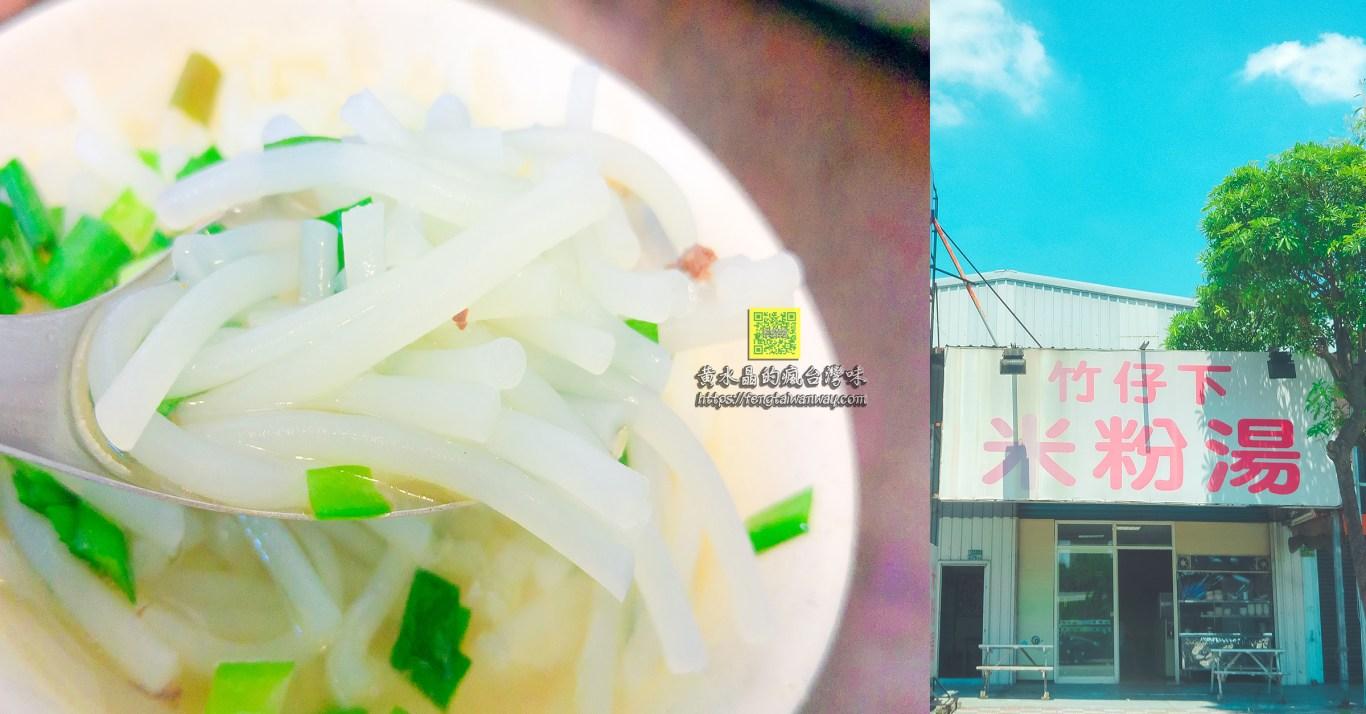 竹仔下米粉湯【桃園美食】|八德東勇北路米粉湯早餐店;正港台灣味在這 @黃水晶的瘋台灣味
