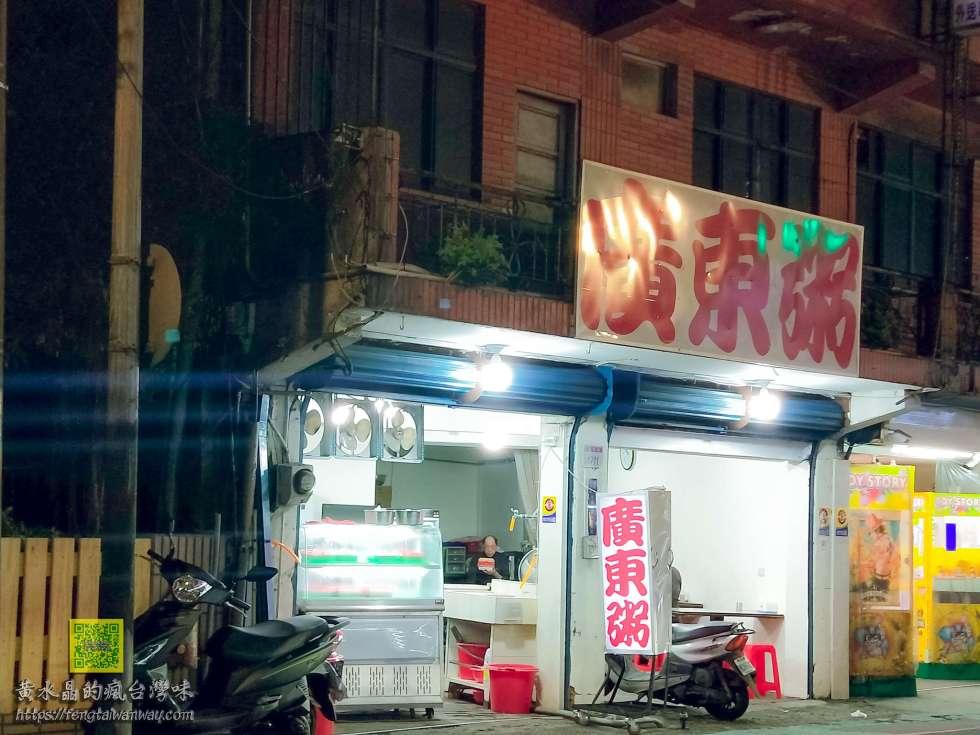 大湳廣東粥【桃園美食】|八德建國路在地執業20年以上老店;只賣晚上的人氣深夜食堂 @黃水晶的瘋台灣味