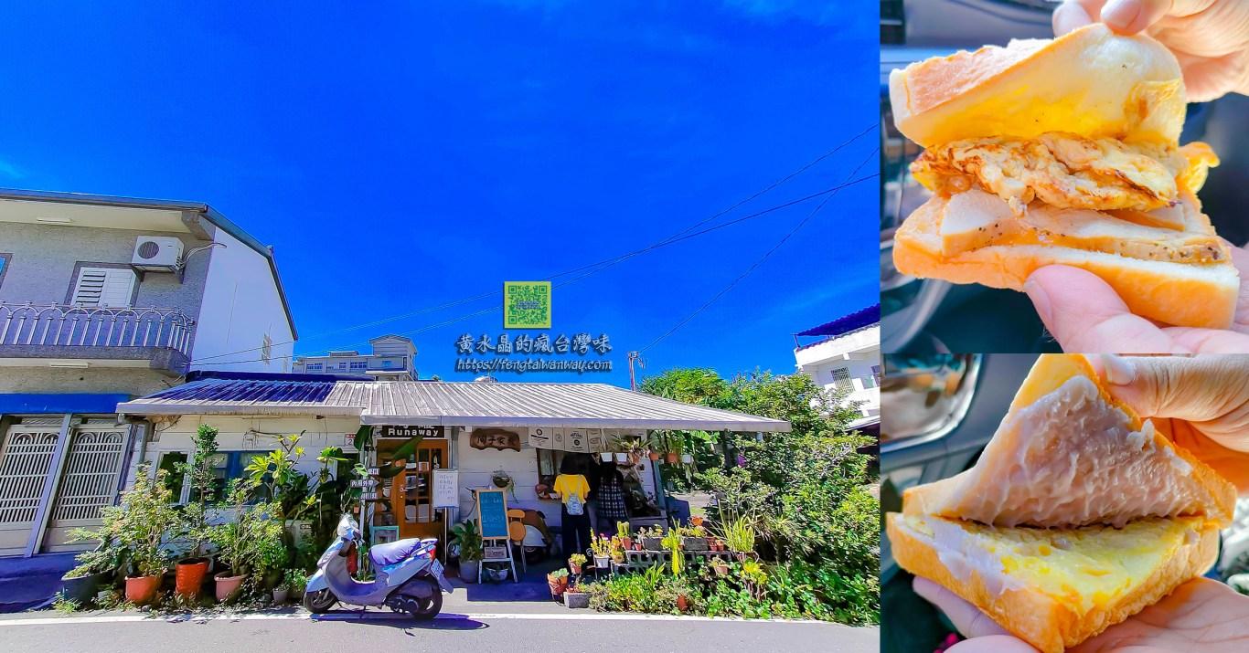 陶籬手作早午餐【花蓮美食】|玉里小鎮中的隱藏版創意吐司早午餐專賣店 @黃水晶的瘋台灣味