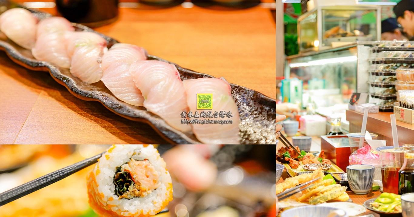 峰鮨(峰壽司仁愛市場店)【基隆美食】|仁愛市場內高人氣日本料理壽司店推薦 @黃水晶的瘋台灣味
