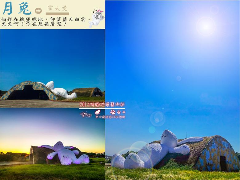2014桃園地景藝術文化節【桃園景點】|月兔藝術創作,與黃色小鴨作者霍夫曼現場近距離接觸 @黃水晶的瘋台灣味