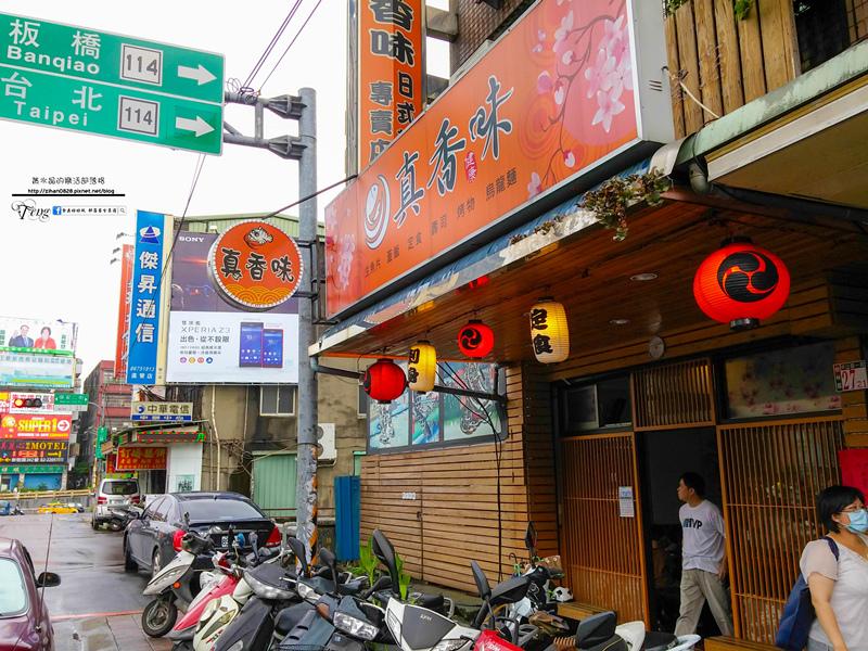 真香味和風創作料理【樹林美食】|樹林火車站後站平價日式丼飯。 @黃水晶的瘋台灣味
