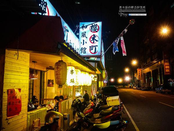 櫻木町和風小館-大眾居酒屋【八德美食】|桃園八德暖呼呼的日式居酒屋 @黃水晶的瘋台灣味