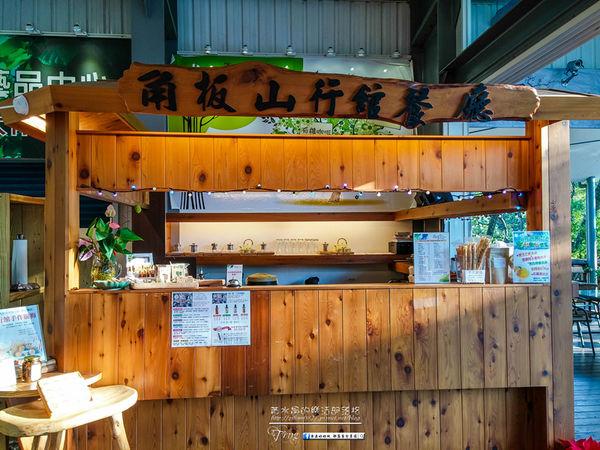 角板山行館遊客中心【復興景點】|遊客中心內可享用餐點 @黃水晶的瘋台灣味