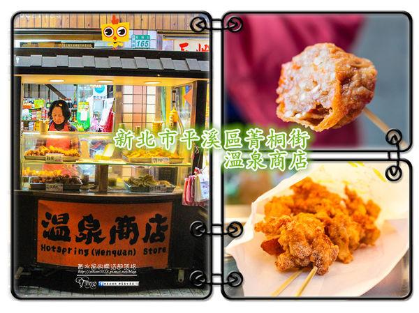 溫泉商店【菁桐美食】|菁桐老街必吃的轉角美食;花枝肉丸、芋頭雞捲一級棒 @黃水晶的瘋台灣味