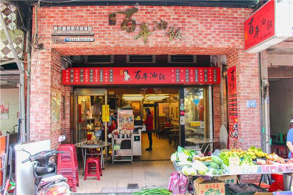 游記百年油飯~桃園大溪(西元1862年創立 有故事的百年老店) @黃水晶的瘋台灣味