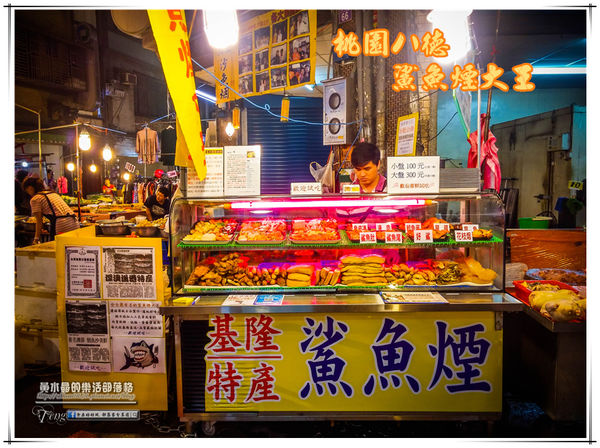 鯊魚煙大王~桃園八德(免費試吃海味 給料大方 打卡再加碼) @黃水晶的瘋台灣味