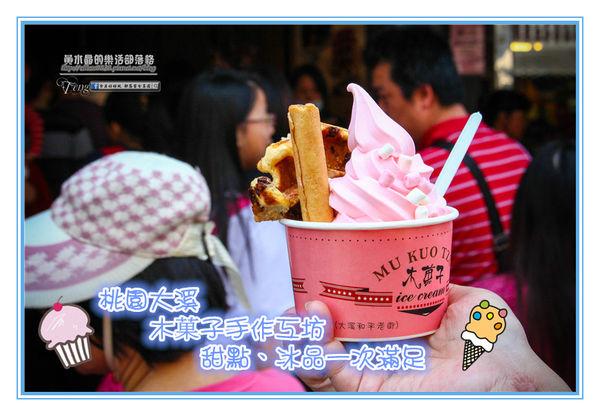 木菓子手作工坊~桃園大溪(甜點、冰品一次滿足) @黃水晶的瘋台灣味