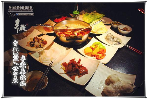 辛殿麻辣鍋(信義店)~北捷 台北101/世貿站(頂級牛肉的超級饗宴) @黃水晶的瘋台灣味