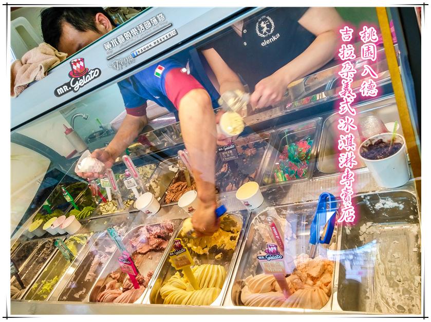 吉拉朵先生Mr.Gelato義式冰淇淋專賣店【桃園冰店】|桃園八德和平路人氣冰淇淋店,外縣市的饕客也懂得來吃。 @黃水晶的瘋台灣味