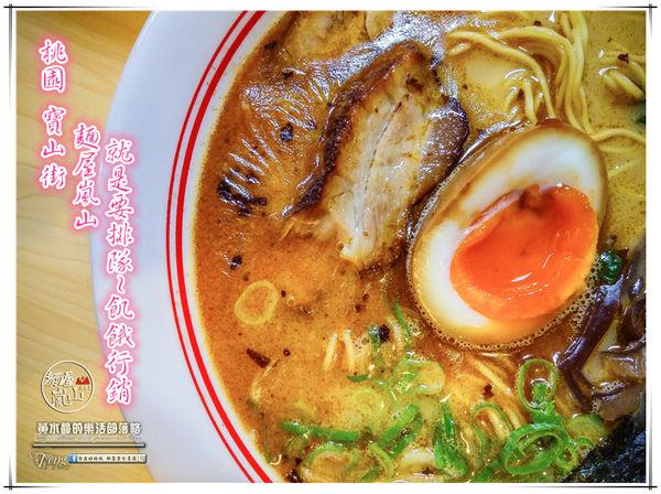 麵屋嵐山~桃園寶山街(罰站也要吃到的超人氣拉麵) @黃水晶的瘋台灣味