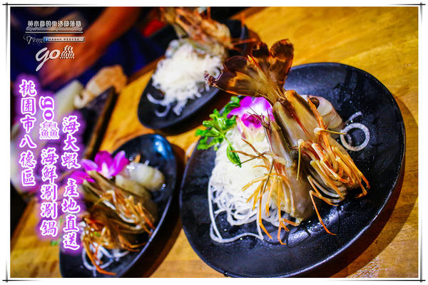 go鱻海鮮涮涮鍋【八德美食】|夠鮮有夠新鮮,野生海大蝦產地直送 @黃水晶的瘋台灣味