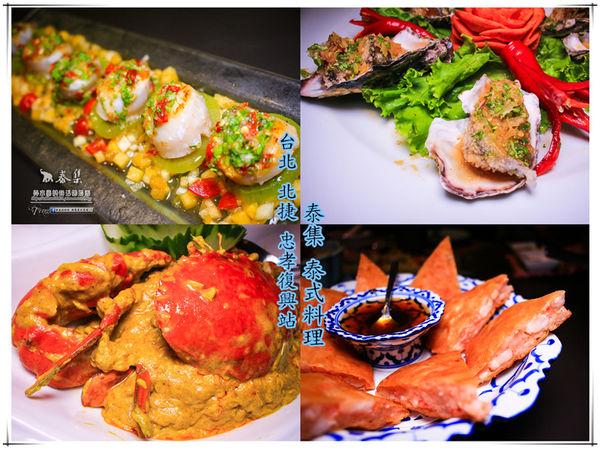 泰集Thai Bazaa-北捷/忠孝復興站(東區超高CP值泰式料理,季節限定比花還美的芒果糯米隆重登場) @黃水晶的瘋台灣味