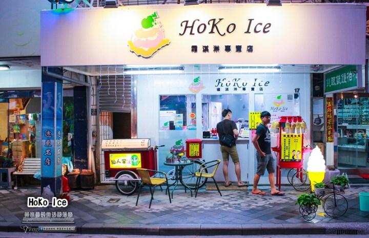 HOKO ICE霜淇淋專賣店【澎湖美食】 澎湖馬公義式冰淇淋;食材天然健康,夏天來一口真正透心涼。 @黃水晶的瘋台灣味