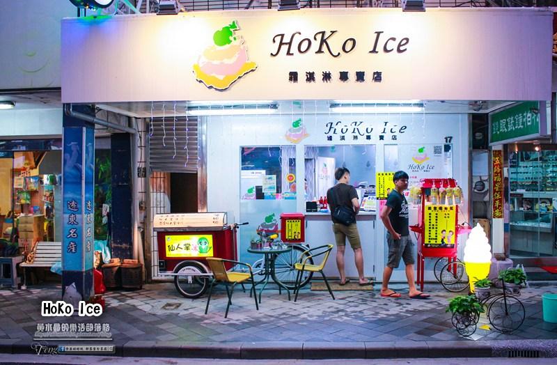HOKO ICE霜淇淋專賣店【澎湖美食】|澎湖馬公義式冰淇淋;食材天然健康,夏天來一口真正透心涼。 @黃水晶的瘋台灣味