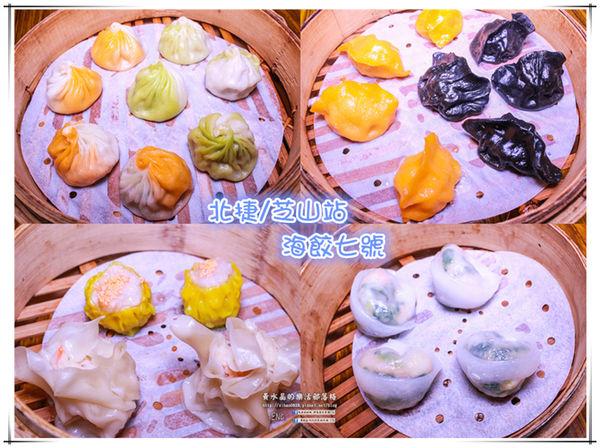 海餃七號(天母店)│北捷/芝山站(三個七年級男生在台北的創意夢想) @黃水晶的瘋台灣味
