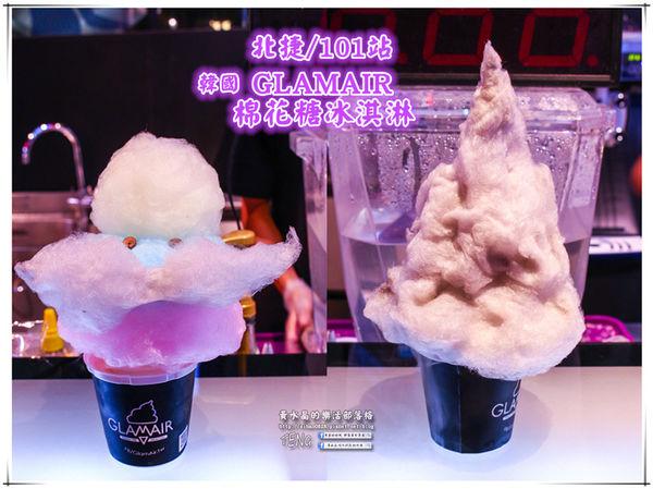 GLAMAIR 棉花糖冰淇淋│北捷/台北101世貿站(源自韓國的卡哇依棉花糖冰淇淋) @黃水晶的瘋台灣味