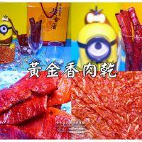 黃金香肉乾【新北伴手禮】│堅持台灣溫體豬後腿肉製成;肉干禮盒年節送禮、團購宅配最好的選擇