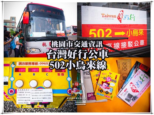 台灣好行公車│桃園市(桃園小烏來線/公車小旅行系列) @黃水晶的瘋台灣味