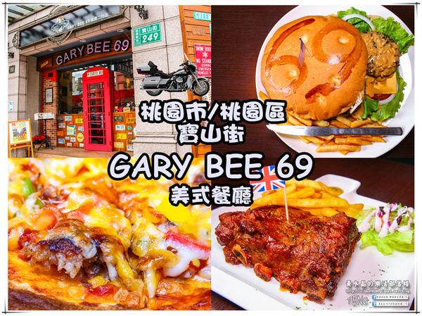 GARY BEE 69 美式餐廳│桃園市/桃園區(手工大漢堡、義大利麵、排餐一應俱全~二訪) @黃水晶的瘋台灣味