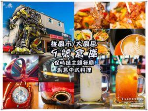 MIX BISTRO餐酒馆|《桃园市桃园区首家具水准的餐酒馆;创意餐点、客制化调酒令人惊喜》 @黄水晶的疯台湾味