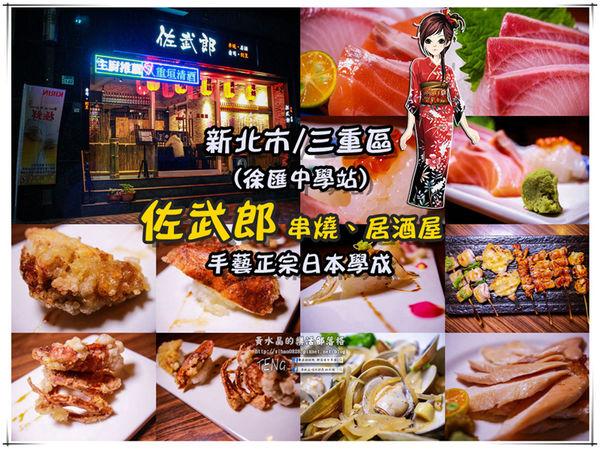 佐武郎(串烧、居酒屋)|新北市/三重区(是居酒屋也提供无菜单日本料理,聚餐宴客都是水准之上的飨宴) @黄水晶的疯台湾味