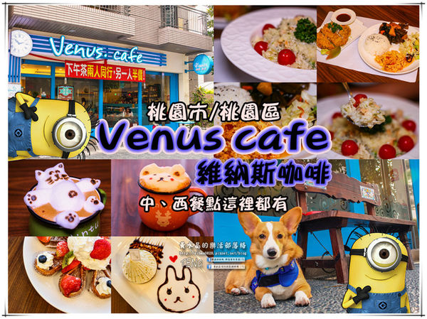 維納斯咖啡Venus cafe【桃園美食】|希臘氛圍客製化咖啡拉花;中西餐點通通都有 @黃水晶的瘋台灣味