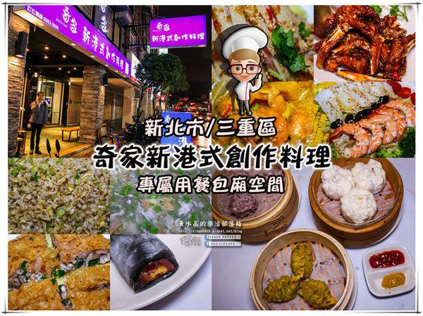 奇家新港式創作料理|新北市/三重區(創意美味藏不住,港式鮮食隨客點) @黃水晶的瘋台灣味