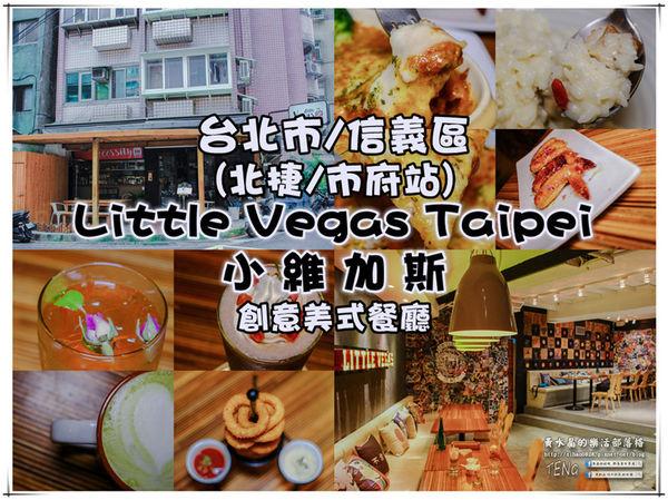 Little Vegas Taipei 小維加斯(台北市府美式)|台北市/信義區/北捷市府站(港風吹起美式創意,銅鑼灣餐廳來台展店) @黃水晶的瘋台灣味