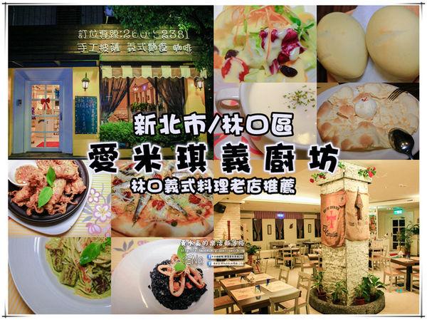 愛米琪義廚坊|新北市/林口區(英倫風情浪漫餐館,歐義美味西式料理) @黃水晶的瘋台灣味