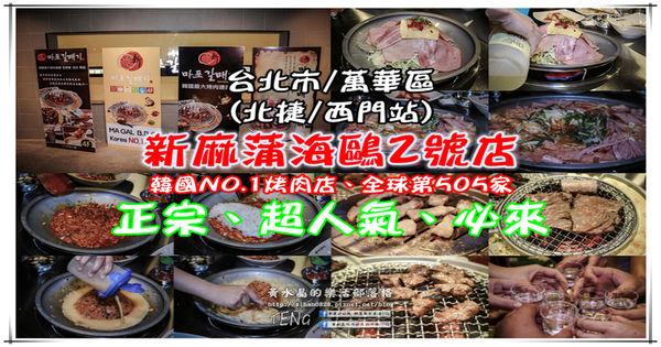 新麻蒲海鷗2號店(西門町店) | 台北市萬華區/北捷西門站 《台北西區正宗超人氣韓國烤肉強推,韓國第一名的烤肉店;大口吃肉&大口喝酒,排到腿斷都要吃。 》 @黃水晶的瘋台灣味