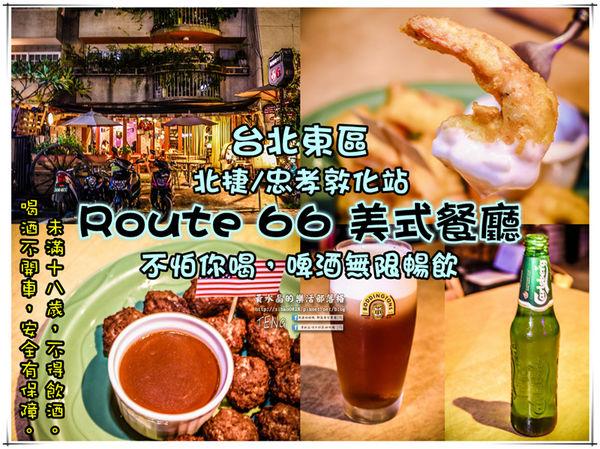 Route66美式餐廳 | 台北東區/北捷忠孝敦化站 《台北東區酒吧美式餐廳推薦;進口啤酒2小時無限續、乎搭啦;喝酒不開車,安全有保障。》 @黃水晶的瘋台灣味