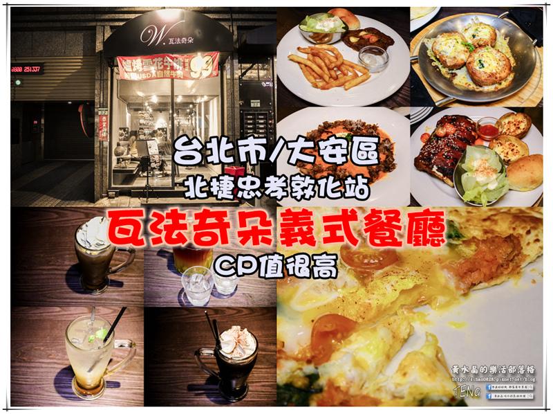 瓦法奇朵東區敦南店【台北東區美食】 | 台北市大安區平價義式連鎖餐廳。 @黃水晶的瘋台灣味