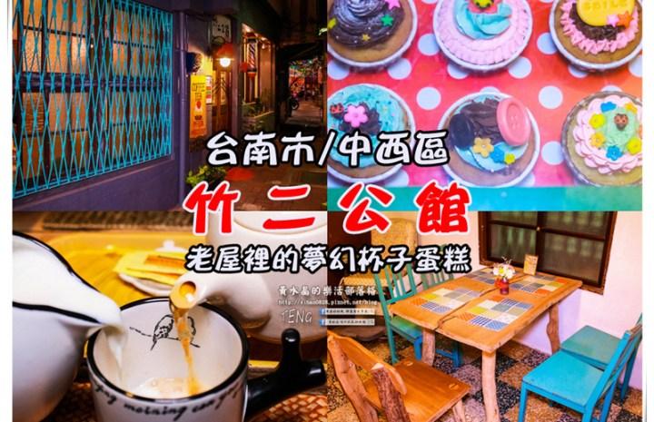 竹二公館 【台南甜點】| 台南市中西區超夢幻杯子蛋糕店推薦;昔日60年鈕扣工廠變身超可愛造型杯子蛋糕店。 @黃水晶的瘋台灣味