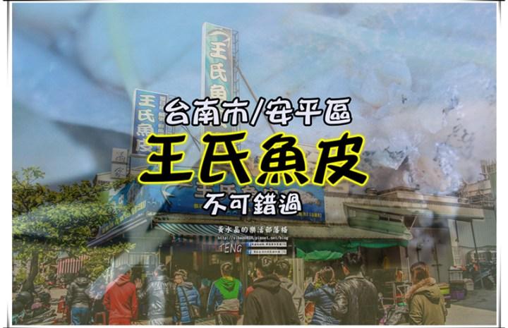 王氏魚皮【台南美食】 | 台南市安平區必吃魚湯店推薦;安平人的另一種傳統活力早餐。 @黃水晶的瘋台灣味