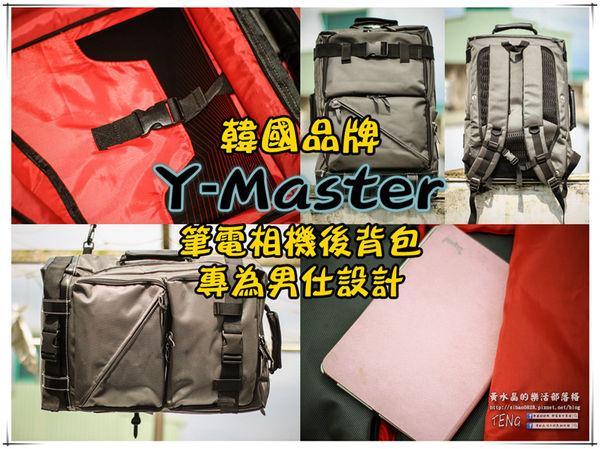 Y-Master筆電相機後背包【開箱文】 |來自韓國潮流時尚品牌,專為男仕設計的筆電相機大容量後背包。 @黃水晶的瘋台灣味