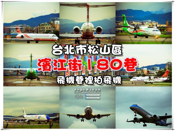 濱江街180巷(飛機巷)【台北景點】|飛機迷必來拍攝景點推薦;飛機巷近距離接觸飛機震撼力 @黃水晶的瘋台灣味