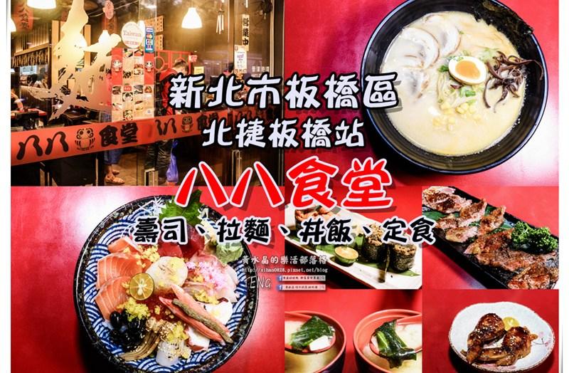 八八食堂【板橋日本料理】|新北市板橋區平價、高CP值日式料理二訪推薦。 @黃水晶的瘋台灣味