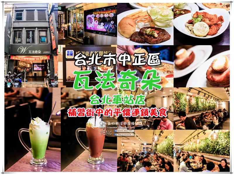 台北全區美食餐廳推薦【台北美食懶人包】|台灣首都最熱門好吃的美食餐廳彙整 @黃水晶的瘋台灣味